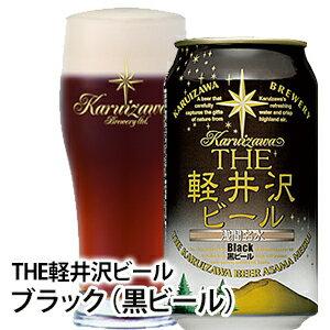 地ビール 国産ビール 地域ブランド THE軽井沢ビール ブラック (黒ビール) 350ml×1本 【酒類】
