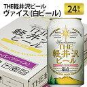 地ビール 国産ビール 地域ブランド THE軽井沢ビール ヴァイス (白ビール) 350ml×24本 【酒類】