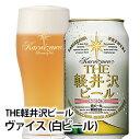 地ビール 国産ビール 地域ブランド 軽井沢浅間高原ビール ヴァイス (白ビール) 350ml×1本 【酒類】【02P31Aug14】