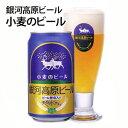 ご当地ビール国産ビール地域ブランド銀河高原ビール小麦のビール350ml×1本