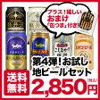 【送料無料】 地ビールお試しセット おまけ付き 第4弾【酒類】