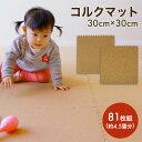 コルクマット 81枚セット 4.5畳 コルクカーペット ジョイントマット 防音マット ベビーマット プレイマット