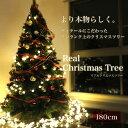 【1500円以上で300円クーポン】【送料無料】クリスマスツリー 180cm 北欧 ヌードツリー 北欧 おしゃれ クリスマスショップ 大型 ツリー【クリスマス】