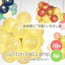 RoomClip商品情報 - コットンボールランプ 20球 イルミネーション LED 屋内用 コットンボールライト ハロウィン