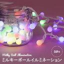 イルミネーション ミルキーボール 高輝度LED 50球 5m 送料無料 インテリアライト 間接照明 ガーランド 照明 防水 屋外対応 かわいい おしゃれ