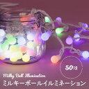 (ママ割でP5倍) イルミネーション ミルキーボール 高輝度LED 50球 5m 送料無料 インテリアライト 間接照明 ガーランド 照明 防水 屋外対応 かわいい おしゃれ