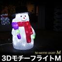 クリスマスイルミネーション モチーフライト アニマル ライト 飾り おしゃれ 可愛い 屋外対応 雪だるま スノーマン LED 3D モチーフライト Mサイズ 2018
