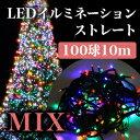 クリスマス イルミネーション 高輝度LED 4色ミックス 100球 10m 屋外用 防水加工/防雨型の写真