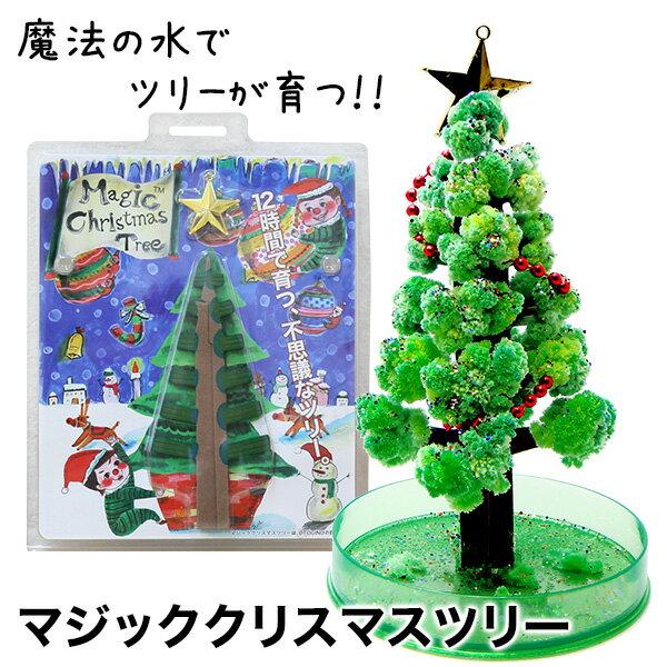 【送料無料】クリスマスツリー マジックツリー 『マジッククリスマスツリー』12時間で育つ不…...:otogino:10024902