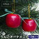 クリスマス オーナメント りんご アップル 12個セット 【