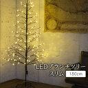 クリスマスツリー LED ブランチツリー スリム ブラウン ...