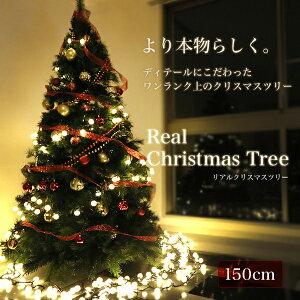 クリスマスツリー 150cm 北欧 Xmas クリスマスツリー150cm クラシックタイプ おしゃれ クリスマス ツリー ヌードツリー 【おとぎの国】