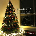 クリスマスツリー 210cm 北欧 ヌードツリー 北欧 おしゃれ クリスマスショップ 大型 ツリー【...