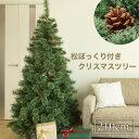 クリスマスツリー 210cm 北欧 おしゃれ 松ぼっくり付き 松かさツリー ヌードツリー 【おとぎの...
