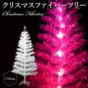(ママ割でP5倍) クリスマスツリー 電装 ファイバーツリー 150cm ピンク&レッド 北欧 おしゃれ LEDチップ内蔵 LEDイルミネーション内蔵 枝発光 電飾内蔵 LED電飾