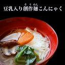 素麺【こんにゃく...
