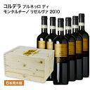 ワインギフト 送料無料 木箱入り 超当たり年VT 赤ワイン フルボディ コルデラ ブルネッロ ディモンタルチーノリゼルヴァ2010 6本セット