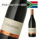赤ワイン フルボディ クリエーション シラー2010 パーカーポイント92点 南アフリカ産シラー シラーズ 750ml 自社輸入