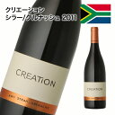 赤ワイン Creation Wine Syrah Grenache 南アフリカ クリエーション シラー/グルナッシュ