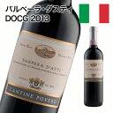 赤ワイン バルベーラ・ダスティ 750ml イタリア Barbera D'asti DOCG 2013 極旨 専門店 輸入ワイン 直販 ワイン屋さん 人気ワイン
