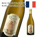 白ワイン 辛口 カンシー ドメーヌ・デュ・トランブレ キュヴェ スゥセリュス 2010 ソーヴィニヨン・ブラン フランスロワール 750ml 自社輸入