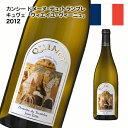 (ママ割でP5倍) 白ワイン 辛口 カンシー ドメーヌ・デュ・トランブレ キュヴェ ヴィエイユ・ヴィーニュ 2012 ソーヴィニヨン・ブラン フランスロワール 750ml 自社輸入