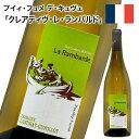 白ワイン Pouilly Fume -Des Cuvees Creatives Le Rambarde 2012 プイィ・フュメ デ・キュヴェ 「クレアティヴ・レ・ランバルド」 750ml