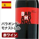 赤ワインBarahonda Monastrell NVスペイン バラオンダ モナストレル 750ml