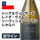 白ワイン Single Vineyard Leyda Valley Sauvignon Blanc Reserva シングルヴィンヤード・レ...