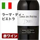 赤ワイン Lama di Pietra ラーマ・ディ・ピエトラ 750ml