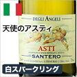 白 スパークリングワイン Asti Degli Angeli 天使のアスティ 750ml イタリア 白ワイン【酒類】