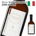 白ワイン ヴィンサント・カサルボスコ 2006 イタリアの伝統的な甘口デザートワイン スイートワイン 500ml 自社輸入