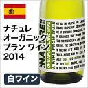 白ワイン Nature Organic Blanc Wine ナチュレ オーガニック ブラン ワイン 750ml