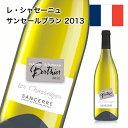 白ワイン 辛口 レ・シャセーニュ サンセール ブラン 2013 ソーヴィニヨン・ブラン フランスロワール 750ml 自社輸入