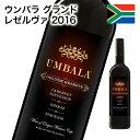 赤ワイン フルボディ ウンバラ グランド レゼルヴァ 2016 南アフリカ 750ml 自社輸入