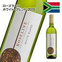 白ワイン 辛口 ローズライン ホワイト・ブレンド 2015 ソーヴィニヨン・ブラン シュナン・ブラン 南アフリカ 750ml 自社輸入