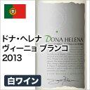 白ワイン Dona Helena Vinho Branco ドナ・ヘレナ ヴィーニョ ブランコ 750ml 【酒類】