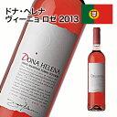 ロゼワイン Dona Helena Vinho Rose ドナ・ヘレナ ヴィーニョ ロゼ 750ml 【酒類】