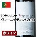 赤ワイン Dona Helena Vinho Tinto ドナ・ヘレナ ヴィーニョ ティント 750ml 【酒類】