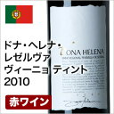 赤ワイン Dona Helena Reserva Vinho Tinto ドナ・ヘレナ・レゼルヴァ ヴィーニョ ティント 750ml 【酒類】