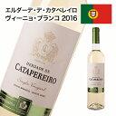 (ママ割でP5倍) 白ワイン 辛口 エルダーデ・デ・カタペレイロ ヴィーニョ・ブランコ 2016 数々の受賞歴がある優良生産者 750ml 自社輸入