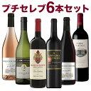 赤白ロゼワインセットプチセレブワインセット6本セット日本初上陸のワインを厳選