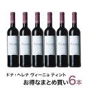 単品合計10,200円が6本セットで 4,980円 赤ワイン ライトボディ ドナ・ヘレナ ヴィーニョ・ティント 2016 6本セット 750ml 直輸入ワイン
