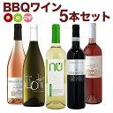 ショッピングワインセット ワインセット 送料無料 BBQワインセット アウトドアやピクニック バーベキューに 肉魚海産物と相性抜群