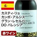 赤ワイン CASTILLO CAMPO ARCIS GRAN RESERVA カスティ-リョ・カンポ・アルシス グラン・レセルバ DO バレンシア 750ml