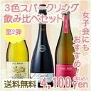 【送料無料】スパークリング 3本セット 甘口 女性やワインが苦手なでも気軽に飲める初心者向けセット 低アルコールワイン極旨 ギフト 専門店 輸入ワイン