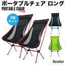 在庫処分セール お買い得2脚セット アウトドアチェア 折りたたみ椅子 超軽量 耐荷重100kg キャンプ椅子 キャンプチェア 収納バッグ付き ポータブルチェア
