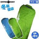 送料無料 洗える寝袋 シェラフ マミー型 耐寒-5℃キャンプ...
