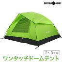テント ワンタッチテント ドームテント キャンプ アウトドア 簡単設営 防災 2人用 ワンタッチドームテント