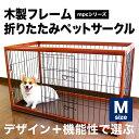 ペット ケージ サークル 折りたたみペットサークル Mサイズ 【mpc】